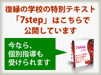 http://ozawakoji.jp/7step/